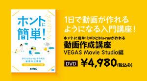 動画編集入門講座 VEGAS Movie Studio編